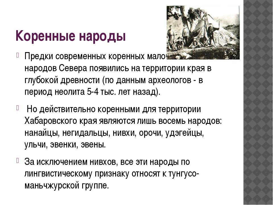 Коренные народы Предки современных коренных малочисленных народов Севера появ...