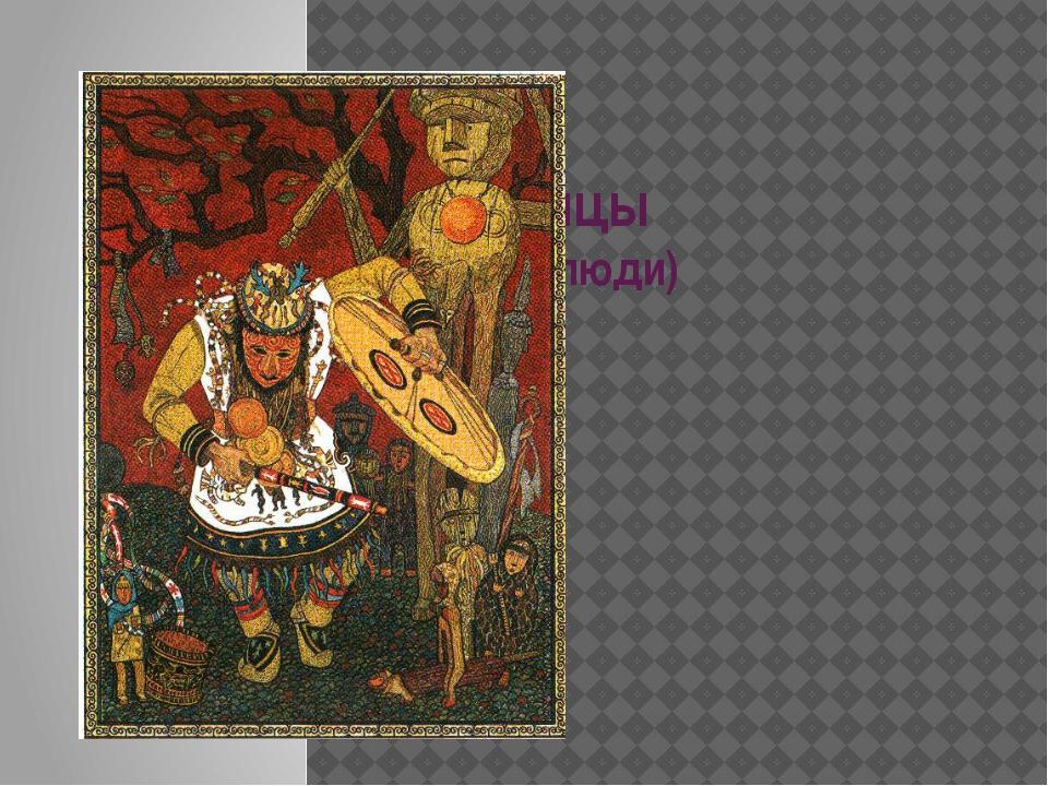 Удэгейцы (лесные люди)