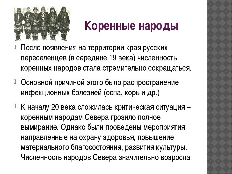 Коренные народы После появления на территории края русских переселенцев (в се...