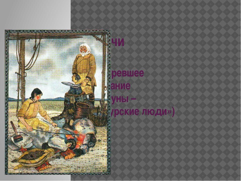Ульчи (устаревшее название мангуны – «амурские люди»)