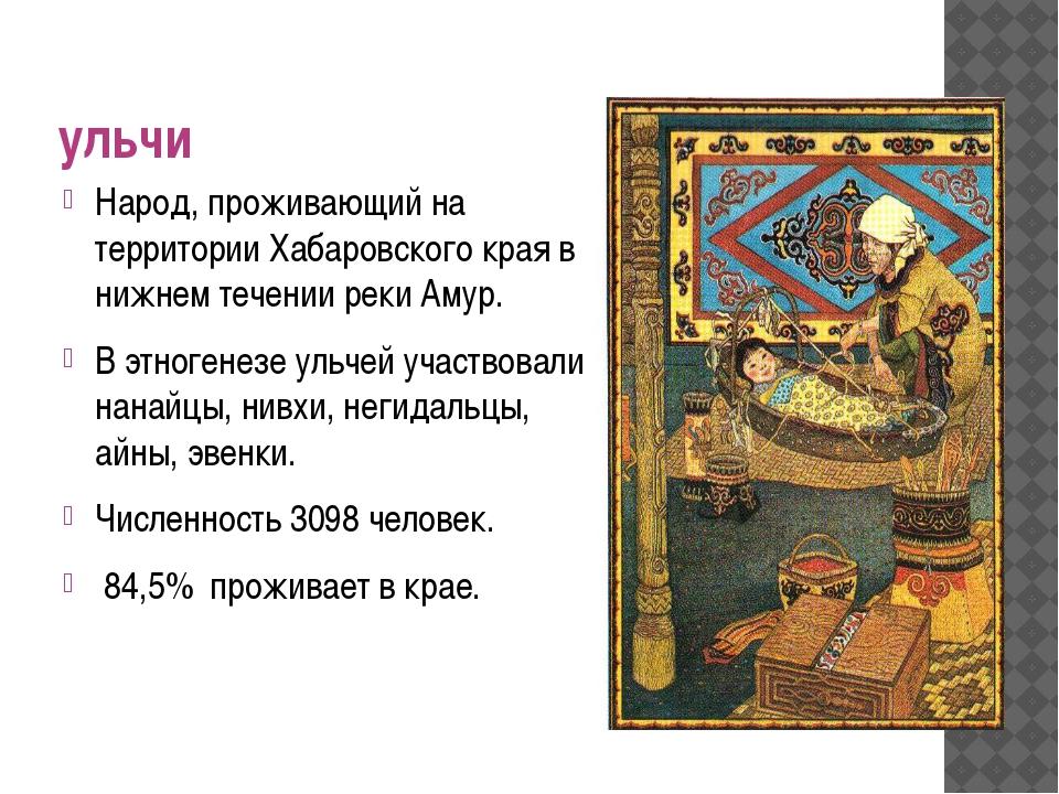 ульчи Народ, проживающий на территории Хабаровского края в нижнем течении рек...