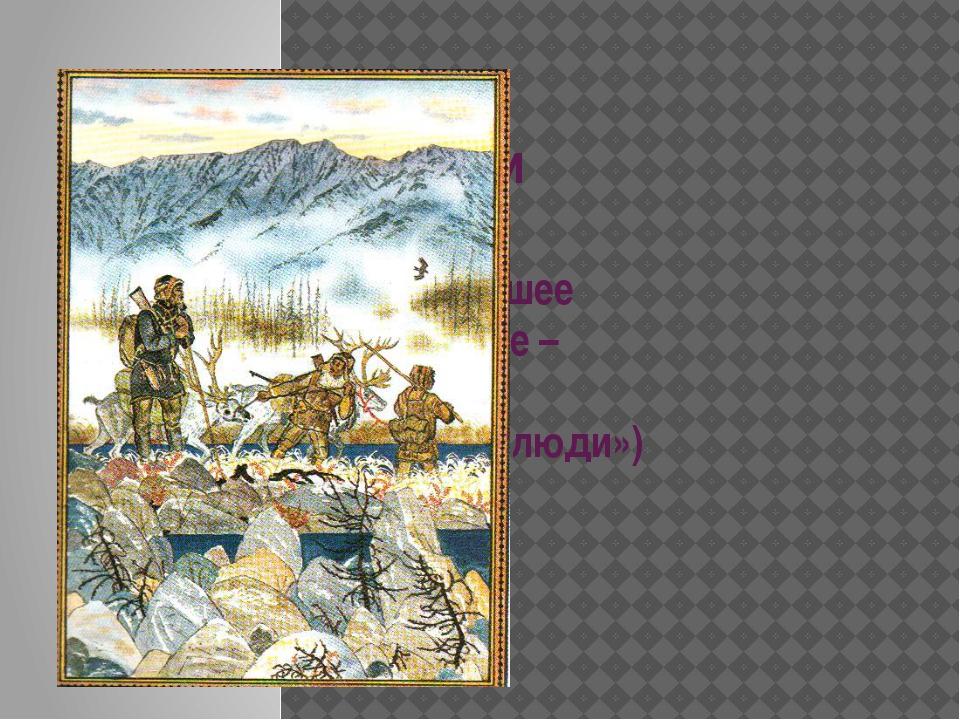 Эвенки (устаревшее название – тунгусы «оленьи люди»)