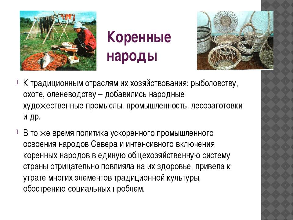 Коренные народы К традиционным отраслям их хозяйствования: рыболовству, охоте...