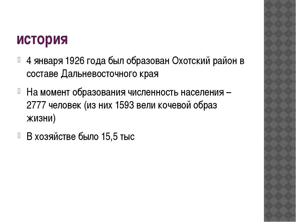 история 4 января 1926 года был образован Охотский район в составе Дальневосто...