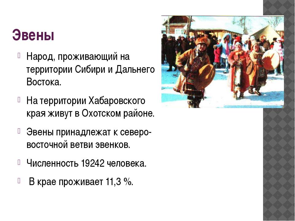 Эвены Народ, проживающий на территории Сибири и Дальнего Востока. На территор...