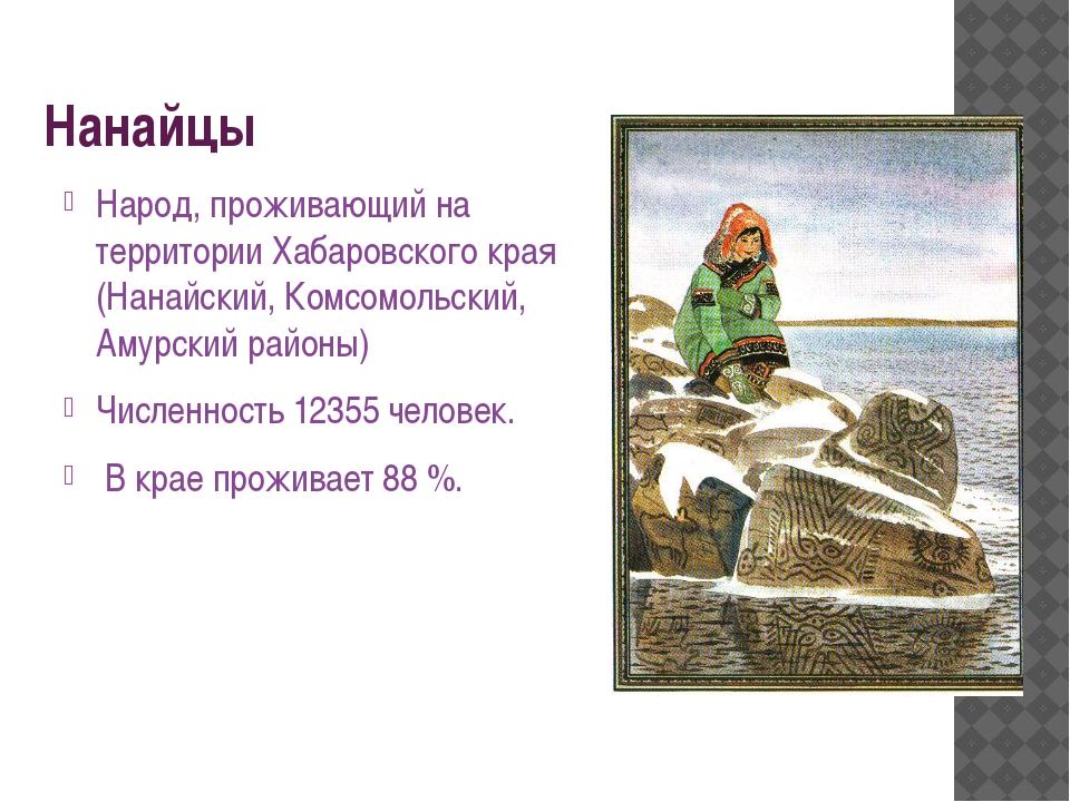 Нанайцы Народ, проживающий на территории Хабаровского края (Нанайский, Комсом...
