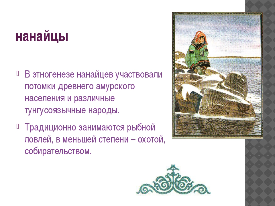 нанайцы В этногенезе нанайцев участвовали потомки древнего амурского населени...