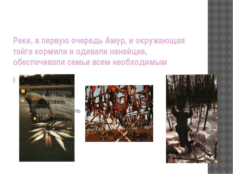 Реки, в первую очередь Амур, и окружающая тайга кормили и одевали нанайцев, о...