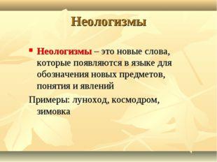 Неологизмы Неологизмы – это новые слова, которые появляются в языке для обозн