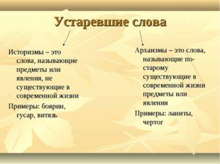 Устаревшие слова Историзмы – это слова, называющие предметы или явления, не с