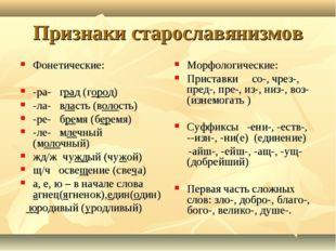 Признаки старославянизмов Фонетические: -ра- град (город) -ла- власть (волост