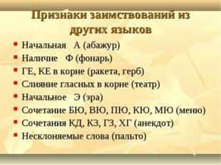 Признаки заимствований из других языков Начальная А (абажур) Наличие Ф (фонар