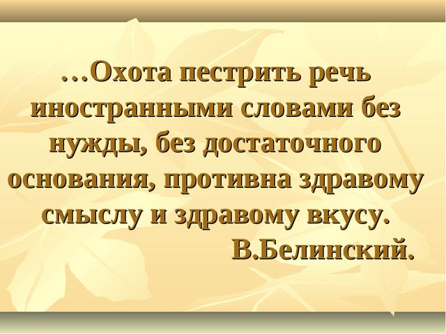 …Охота пестрить речь иностранными словами без нужды, без достаточного основа...