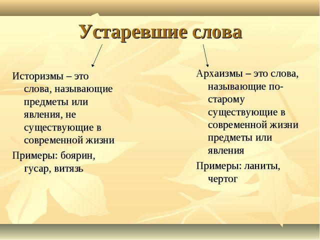 Устаревшие слова Историзмы – это слова, называющие предметы или явления, не с...