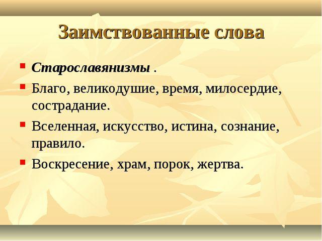 Заимствованные слова Старославянизмы . Благо, великодушие, время, милосердие,...