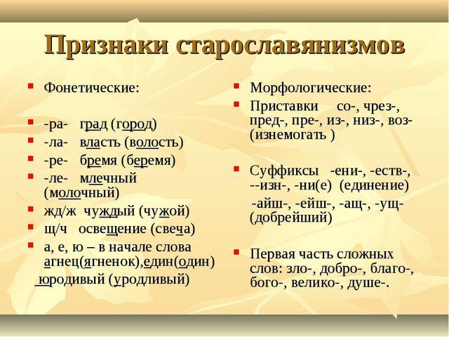 Признаки старославянизмов Фонетические: -ра- град (город) -ла- власть (волост...