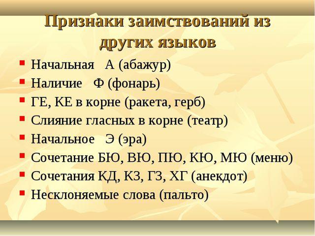 Признаки заимствований из других языков Начальная А (абажур) Наличие Ф (фонар...