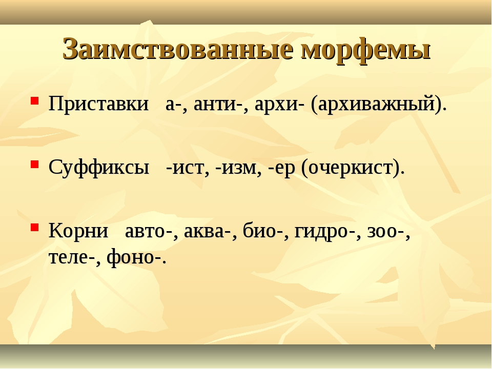 Заимствованные морфемы Приставки а-, анти-, архи- (архиважный). Суффиксы -ист...