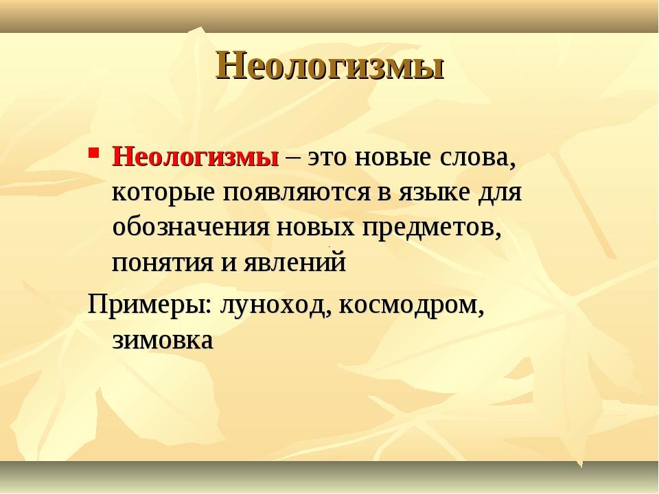 Неологизмы Неологизмы – это новые слова, которые появляются в языке для обозн...