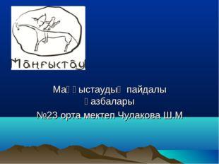 Маңғыстаудың пайдалы қазбалары №23 орта мектеп Чулакова Ш.М
