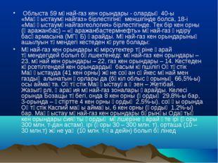 Облыста 59 мұнай-газ кен орындары - олардың 40-ы «Маңғыстаумұнайгаз» бірлест
