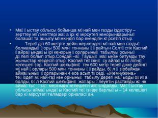 Маңғыстау облысы бойынша мұнай мен газды іздестіру –зерттеу мәліметтері жаңа