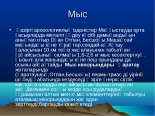 Мыс Қазіргі археологиялық ізденістер Маңғыстауда орта ғасырларда металл өңдеу