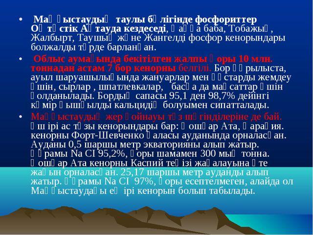 Маңғыстаудың таулы бөлігінде фосфориттер Оңтүстік Ақтауда кездеседі, Қаңға б...