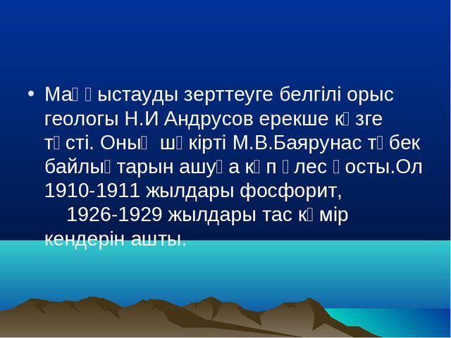 Маңғыстауды зерттеуге белгілі орыс геологы Н.И Андрусов ерекше көзге түсті. О...