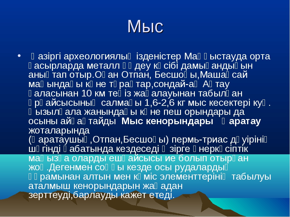 Мыс Қазіргі археологиялық ізденістер Маңғыстауда орта ғасырларда металл өңдеу...