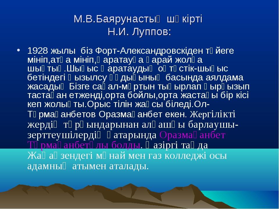 М.В.Баярунастың шәкірті Н.И. Луппов: 1928 жылы біз Форт-Александровскіден түй...