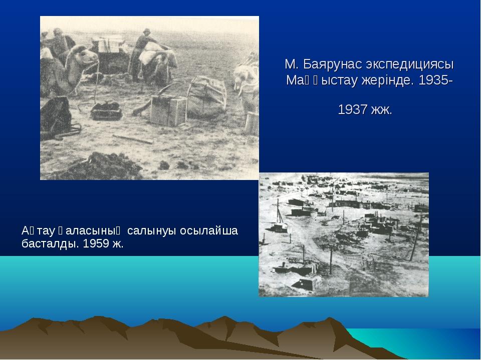 М. Баярунас экспедициясы Маңғыстау жерінде. 1935-1937 жж. Ақтау қаласының сал...