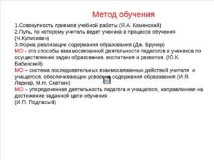 Метод обучения 1.Совокупность приемов учебной работы (Я.А. Коменский) 2.Путь,