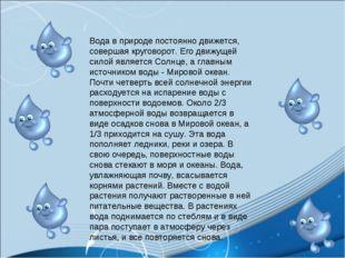 Вода в природе постоянно движется, совершая круговорот. Его движущей силой яв