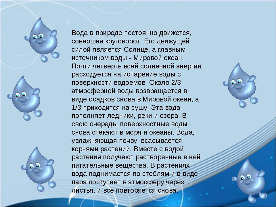 Вода в природе постоянно движется, совершая круговорот. Его движущей силой яв...