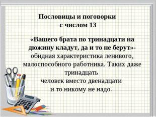 Пословицы и поговорки с числом 13 «Вашего брата по тринадцати на дюжину клад