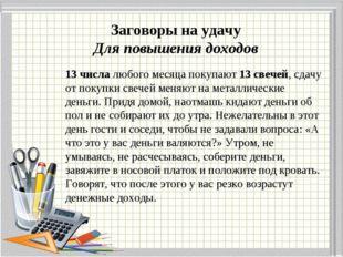 Заговоры на удачу Для повышения доходов 13 числа любого месяца покупают 13 св