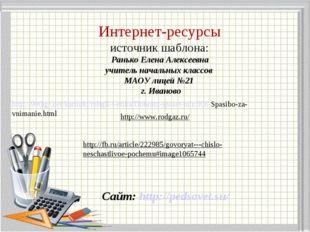 Интернет-ресурсы источник шаблона: Ранько Елена Алексеевна учитель начальных