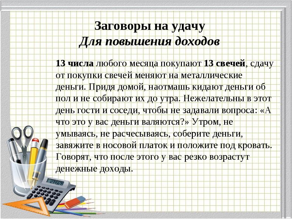 Заговоры на удачу Для повышения доходов 13 числа любого месяца покупают 13 св...