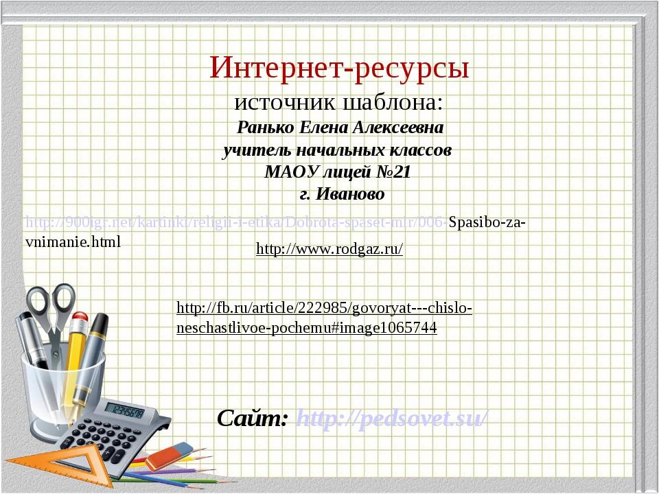 Интернет-ресурсы источник шаблона: Ранько Елена Алексеевна учитель начальных...