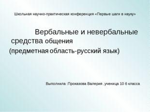 Школьная научно-практическая конференция «Первые шаги в науку» Вербальные и н
