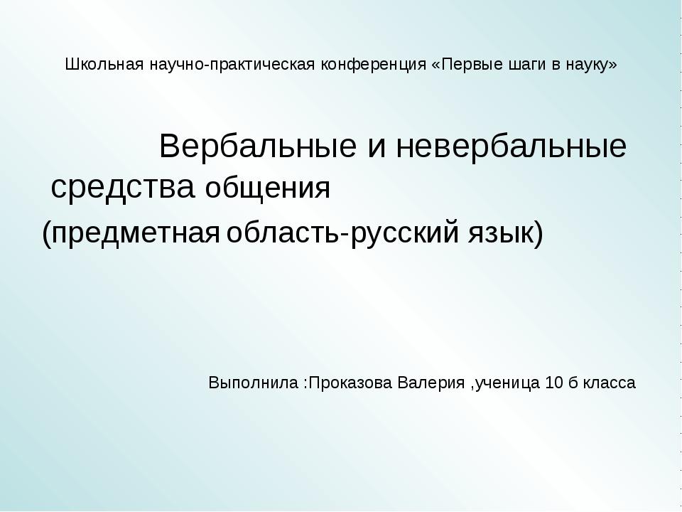 Школьная научно-практическая конференция «Первые шаги в науку» Вербальные и н...