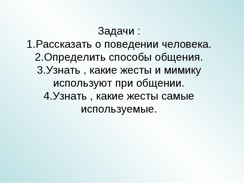 Задачи : 1.Рассказать о поведении человека. 2.Определить способы общения. 3.У...