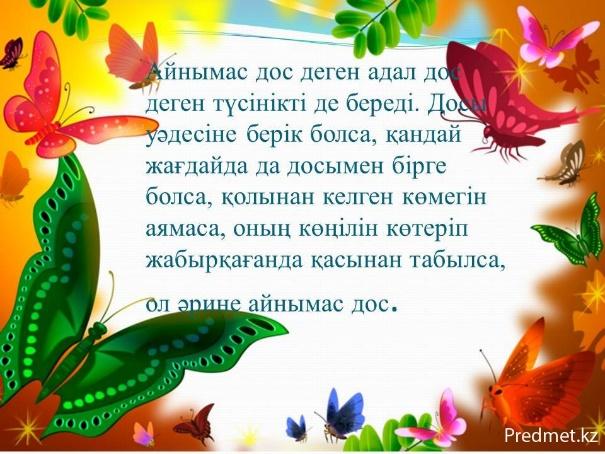 http://predmet.kz/uploads/posts/2013-12/1387176653_rrrrr5.jpg