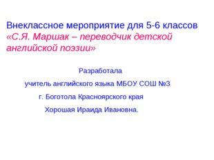 Внеклассное мероприятие для 5-6 классов «С.Я. Маршак – переводчик детской анг