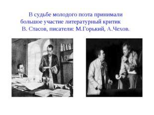 В судьбе молодого поэта принимали большое участие литературный критик В. Стас