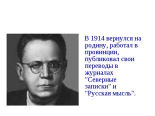 В 1914 вернулся на родину, работал в провинции, публиковал свои переводы в ж