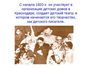 С начала 1920-х он участвует в организации детских домов в Краснодаре, создае
