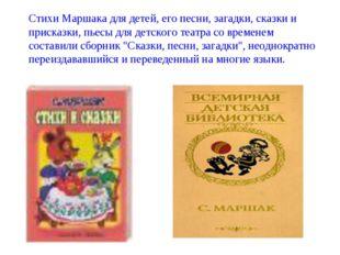 Стихи Маршака для детей, его песни, загадки, сказки и присказки, пьесы для де