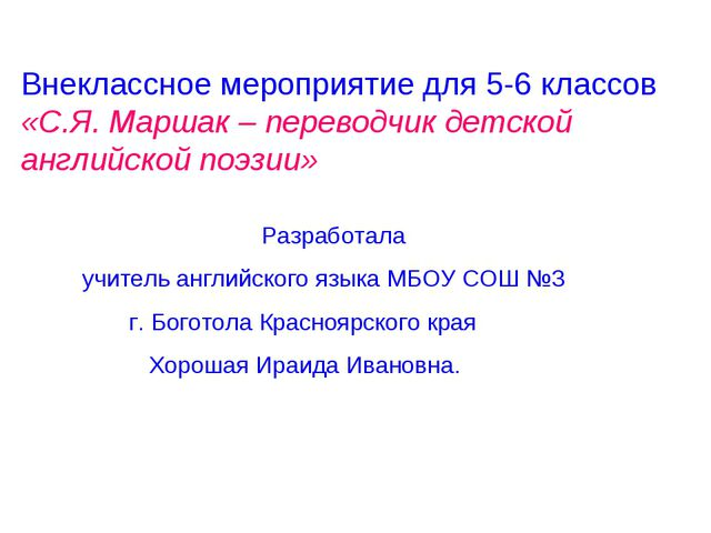 Внеклассное мероприятие для 5-6 классов «С.Я. Маршак – переводчик детской анг...